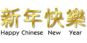 SOCIAL: Chinese New Year Luncheon @ Golden City Restaurant | Victoria | British Columbia | Canada