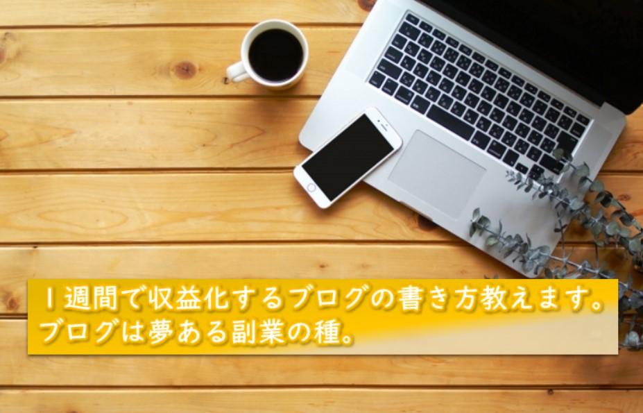 1週間で収益化するブログの書き方教えます