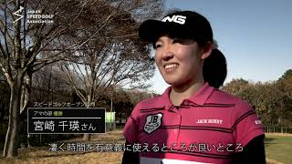 SPEED GOLF PR2018(long_ver)