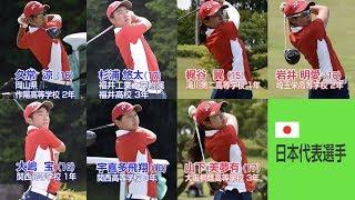 ジュニア・ナショナルチーム世界一決定戦が開幕!日本は男子が2位タイ 女子が4位タイの滑りだし 2019トヨタジュニアゴルフワールドカップ初日