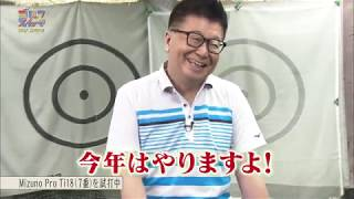 教えて!ミズノスイングDNA ゲスト〜生島ヒロシさん(アイアン編)〜
