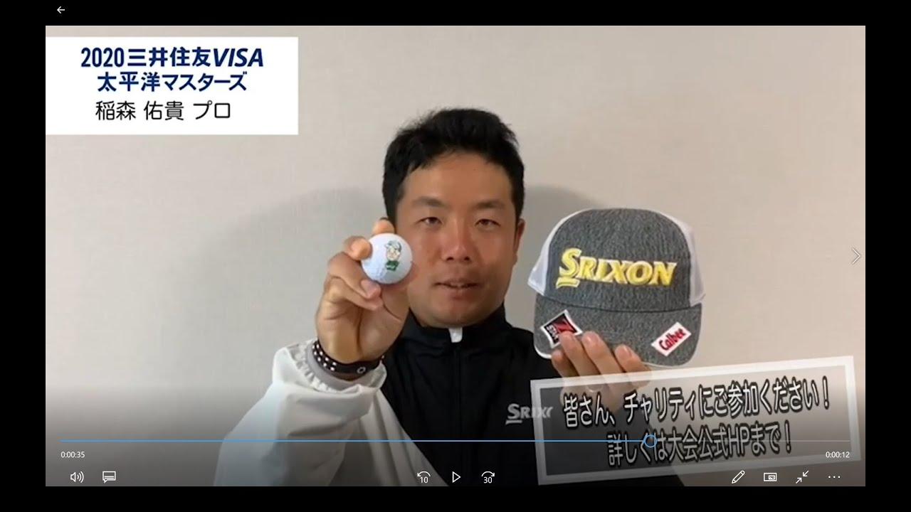 2020三井住友 VISA 太平洋マスターズへ向けたルーティンとは!?【稲森佑貴編】