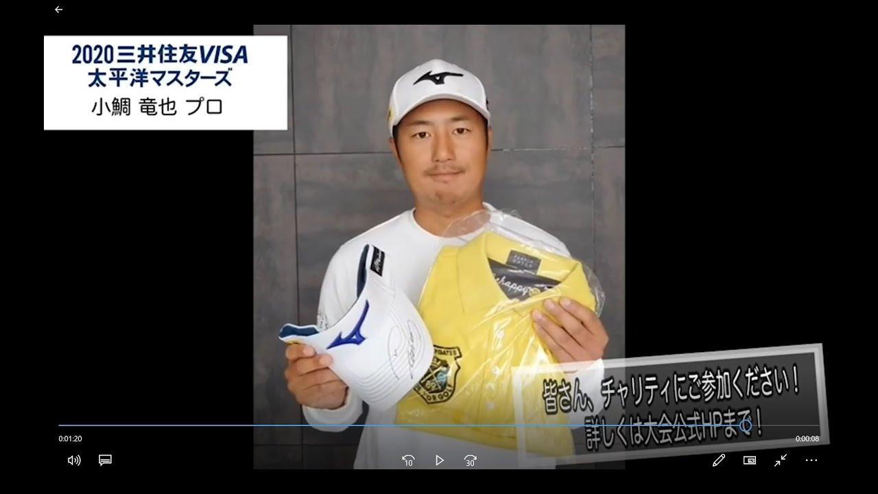 2020三井住友 VISA 太平洋マスターズへ向けたルーティンとは!?【小鯛竜也編】