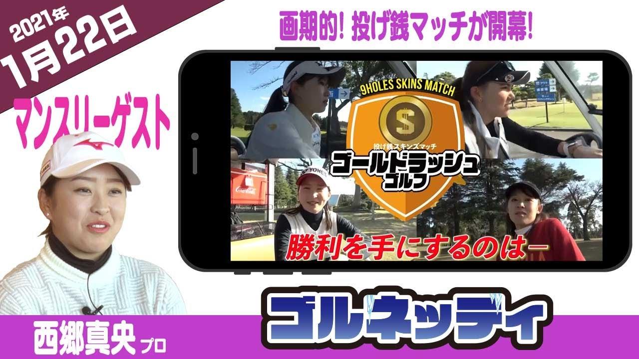 【1/22】ゴルフ情報ナビ「ゴルネッティ」