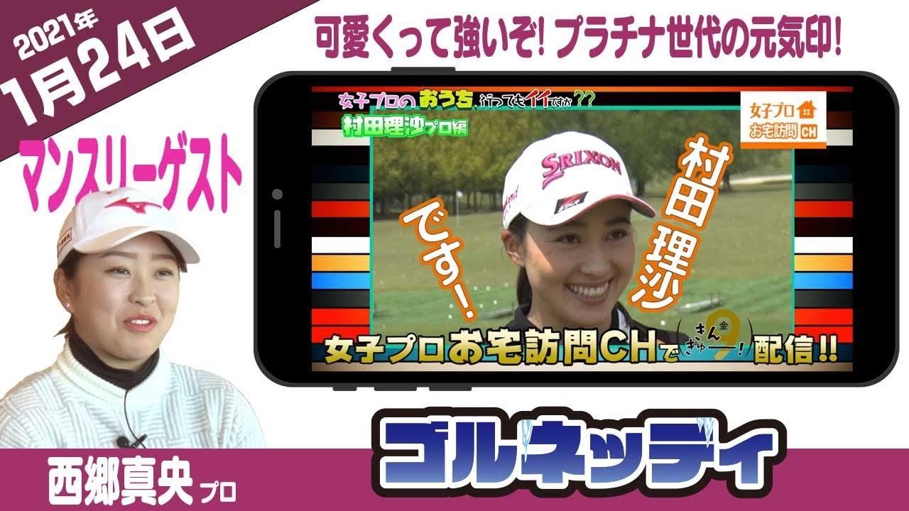 【1/24】ゴルフ情報ナビ「ゴルネッティ」