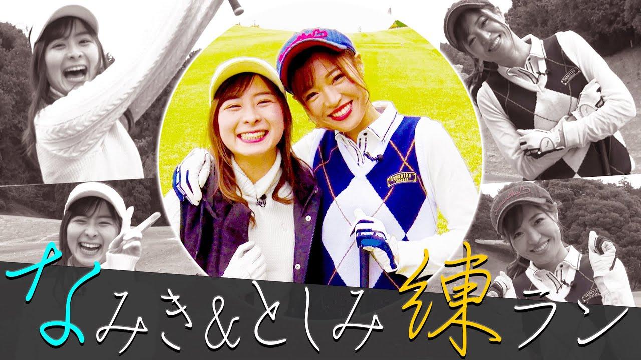 なみき&としみの練習ラウンド!【7~9H】