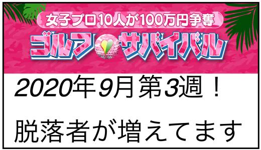 ゴルフサバイバル~9月の陣第3週!〜