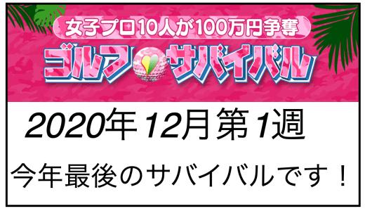 ゴルフサバイバル12月の陣第1週!