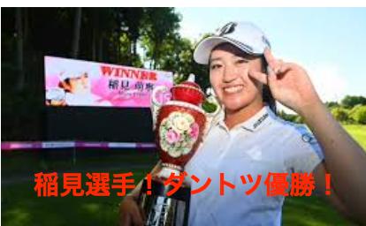 稲見萌寧が独走優勝で、早くも今年5勝目を飾りました!!