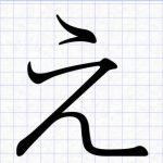ゴルフ用語辞典(え)