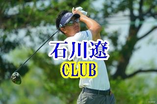 """石川遼""""キャロウェイ""""のクラブセッティング2021。"""