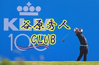 """谷原秀人""""アイアン主体""""のクラブセッティング2020。"""