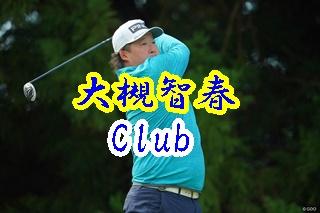 """大槻智春のゴルフと""""2勝目を狙う""""クラブセッティング。"""