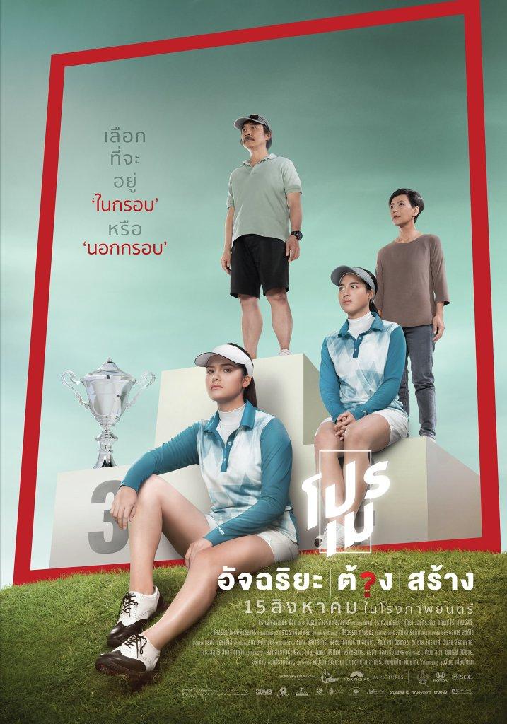 ใบปิด 4 หนังโปรเม Golfistathai.com