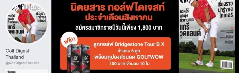 18 แฟนเพจกอล์ฟไทยที่ไม่ Follow แล้วจะเสียใจ Golfistathai.com