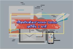 วิธีสมัครอีเมล์ Email Hotmail Outlook ใน 2 นาที.