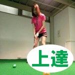 大阪の上達するゴルフスクール