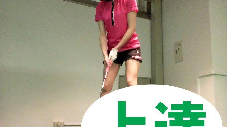 少人数と上質ゴルフレッスン
