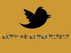 """""""Cuneiform 1, Twitter"""", Resized, original size: 2560×1920 pix, 2010."""