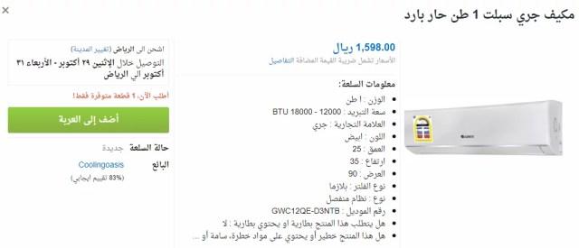 عروض مكيفات سبليت 2018 سوق كوم جري 1 طن