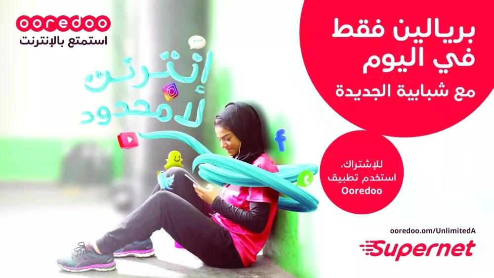 طريقة اشتراك والغاء اعروض وريدو شبابية الجديدة