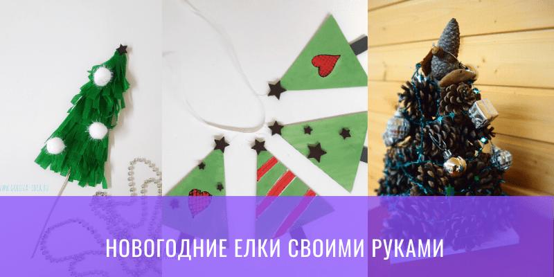 novogodnaya_elka_svoimi_rukami