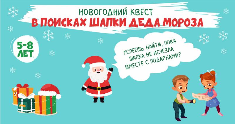 новогодний бесплатный квест для детей дома