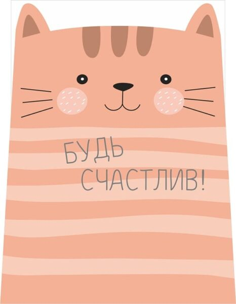открытка на день рождения будь счастлив