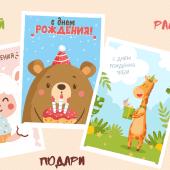 скачать открытку на день рождения ребенка