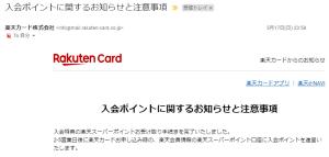 楽天カード入会ポイント