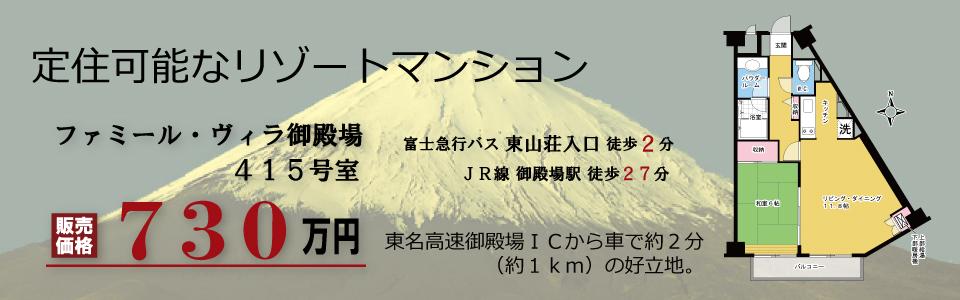 ☆730万円☆ 定住可能なリゾートマンション ファミール・ヴィラ御殿場