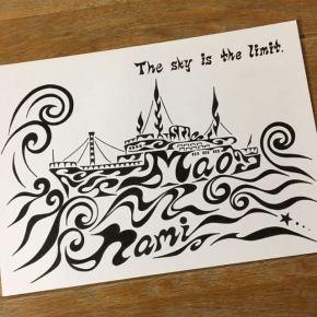 波と船(汽船)!ご希望のモチーフを元に模様で書く絵のオーダーメイド(A4)
