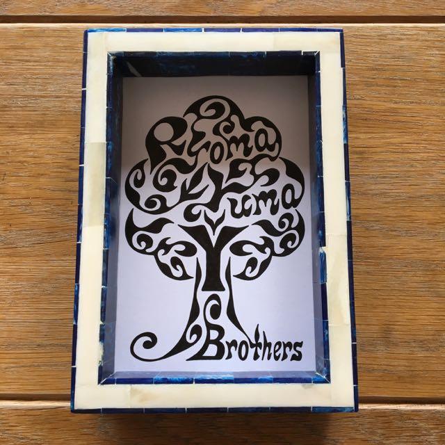 出産祝い 大木 大きな木 兄弟