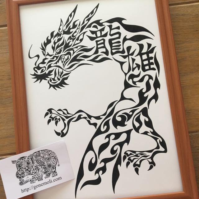 龍 辰 ドラゴン