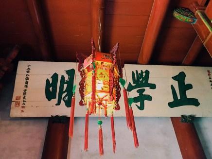 Gongong Kouples | 台南孔廟