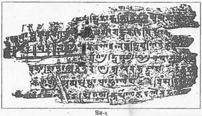 Prasin BHarotot Gonit Sorsa- Dr. Ramesh Ch Goswami