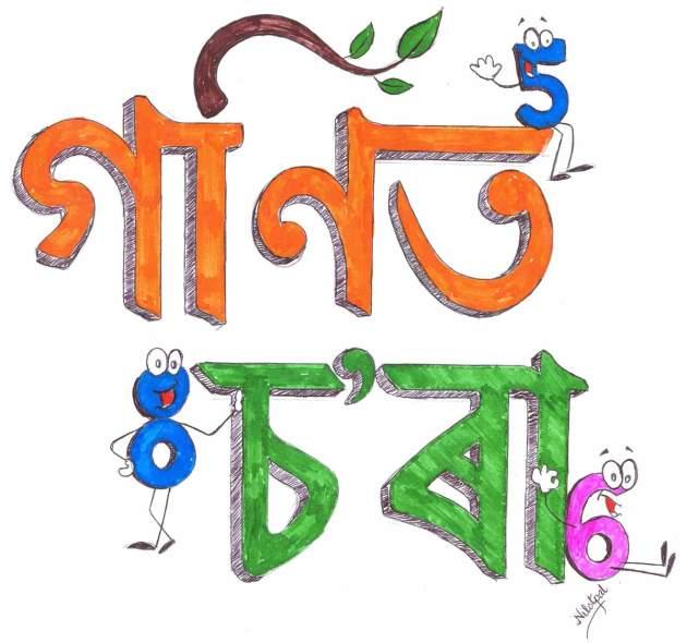 Art : Nilotpal Kakati, HS 2nd year.