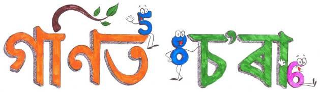 Art : Nilotpal Kakati, HS 2nd year student.