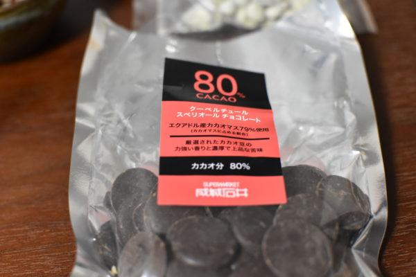 カカオ80%