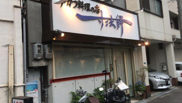 串かつ料理の店 一寸法師