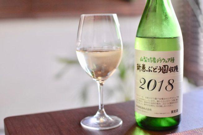 新巻ワイン