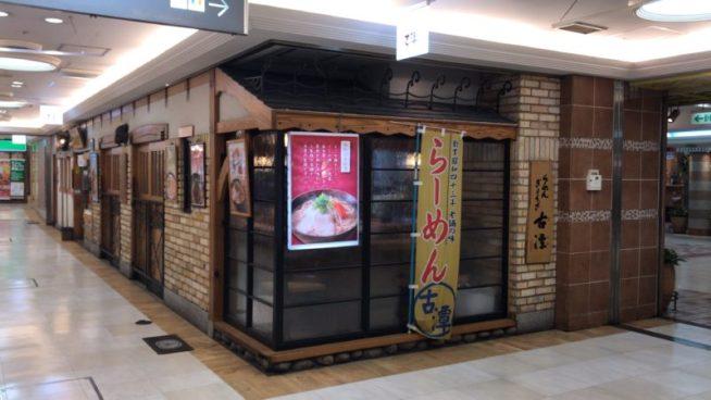 古潭ラーメン アベ地下店