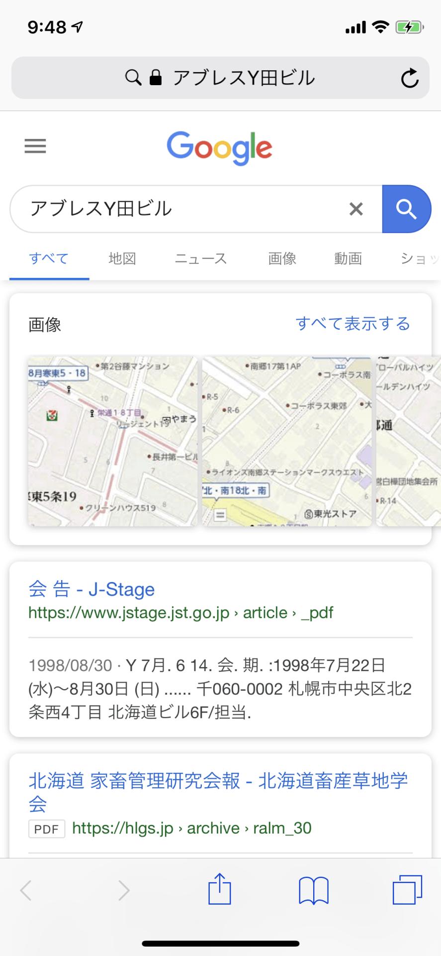 アブレスY田ビル
