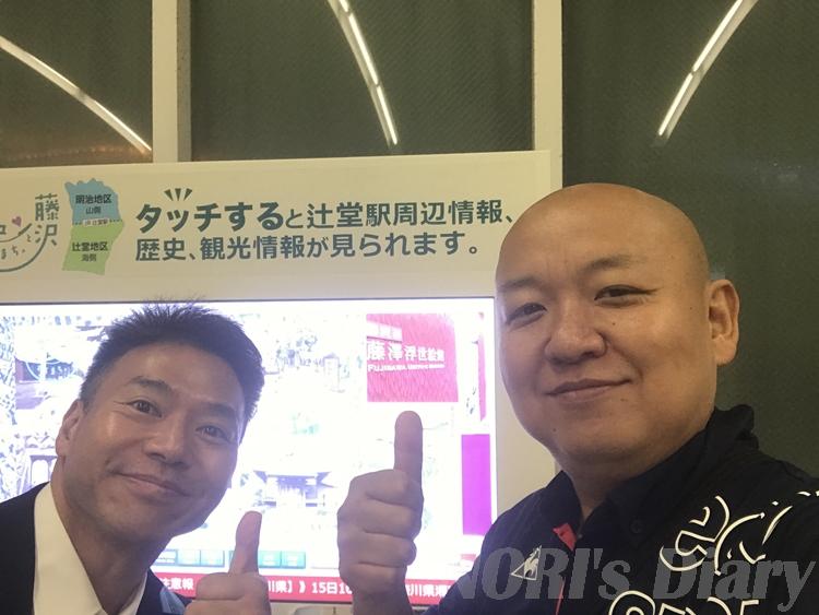 辻堂駅で若松とNORI