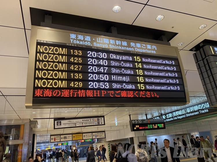 まだ来ない新幹線掲示板