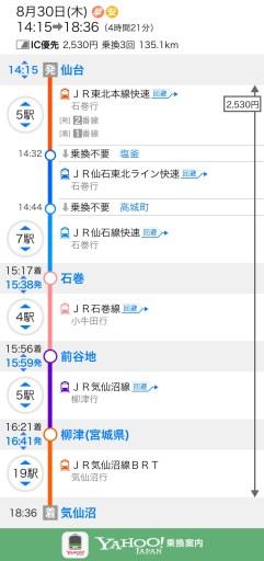 2018/8/30 仙台→気仙沼