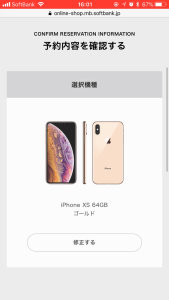 iPhone XS 64GB ゴールド