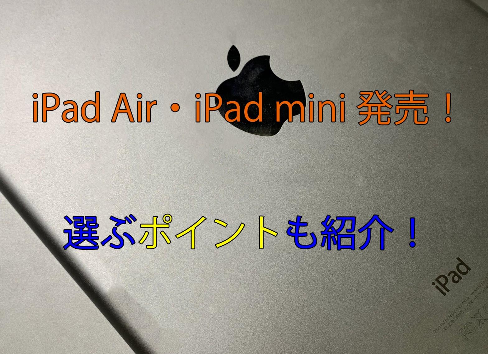 iPad Air・iPad mini発売!