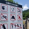 公園からのお願い看板