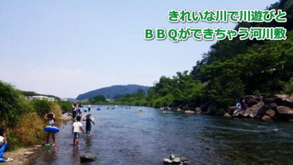 田代運動公園河川敷